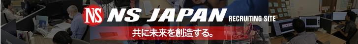 株式会社エヌエスジャパン 採用サイト