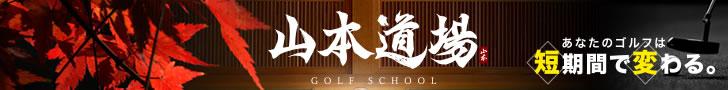 山本道場ゴルフレッスンスクール